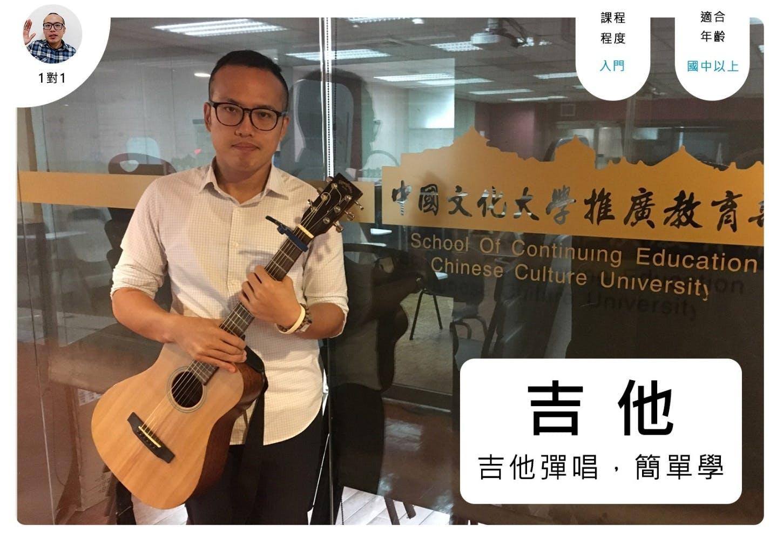 流行吉他基礎班–彈唱簡單輕鬆學