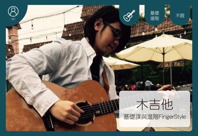 木吉他基礎/進階班–基礎課程與進階指彈