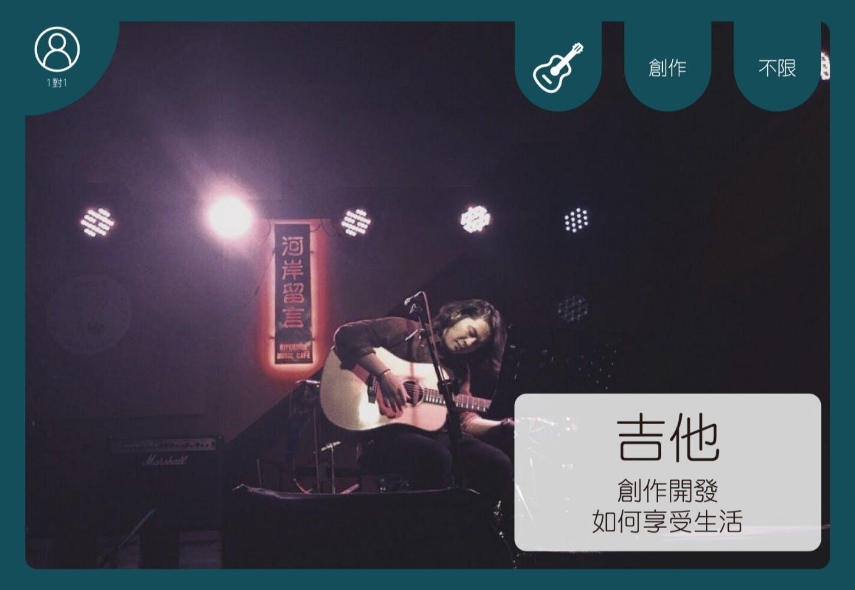吉他彈唱創作班–如何享受生活